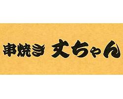 中野/高円寺/阿佐ヶ谷/荻窪_丈ちゃん_写真2