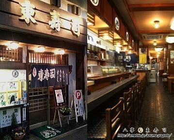 東寿司のイメージ写真