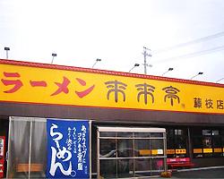来来亭 藤枝店のイメージ写真