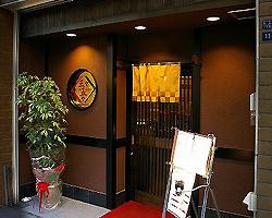 蒲田/大森/大井町_もつ鍋 居酒屋 三々五々_写真1