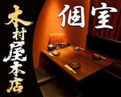 木村屋本店 溝口駅前のイメージ写真