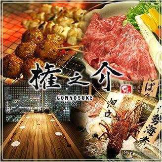 権之介 横浜西口店のイメージ写真