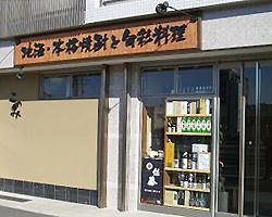 地酒 本格焼酎と旬彩料理 このみのイメージ写真