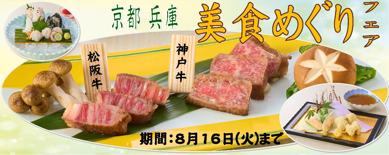 しゃぶしゃぶ 日本料理 木曽路 北新地店のイメージ写真