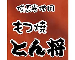 赤羽/田端/巣鴨_東十条 居酒屋 もつ焼 とん将_写真2