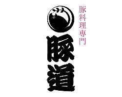 名古屋駅_豚料理専門店 豚道 名駅店_写真2