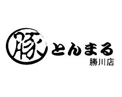 瀬戸/春日井/小牧/犬山_とんまる勝川店_写真2