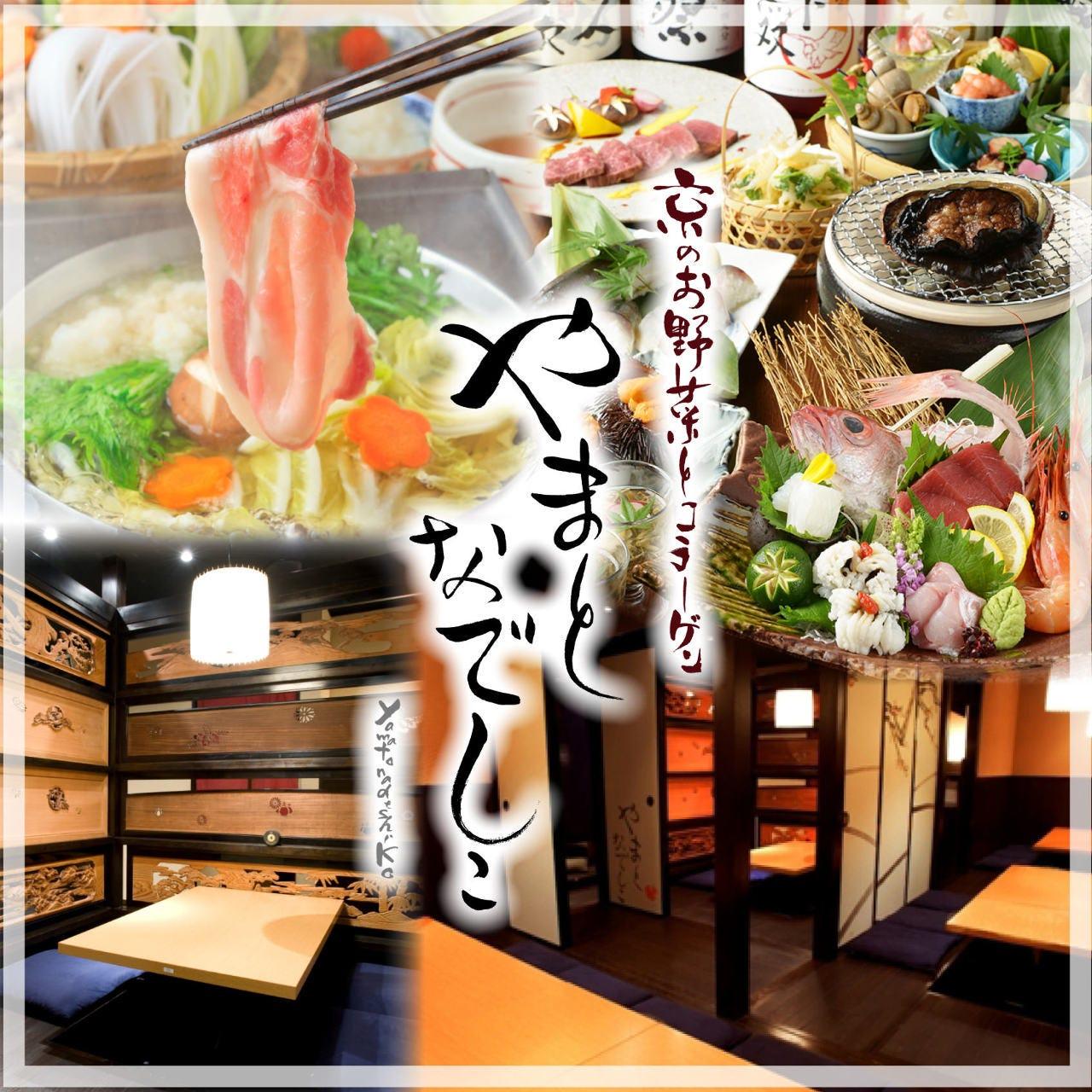天ぷら しゃぶしゃぶ やまとなでしこ 藤が丘店のイメージ写真
