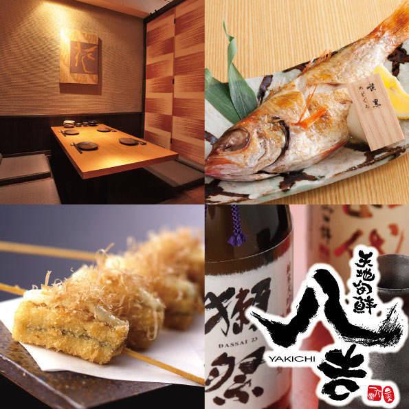 個室居酒屋 八吉 新宿西口 二の丸のイメージ写真
