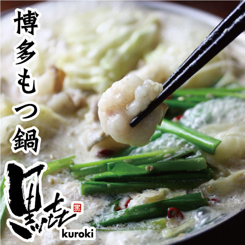 クロキ 名古屋 太閤口店のイメージ写真