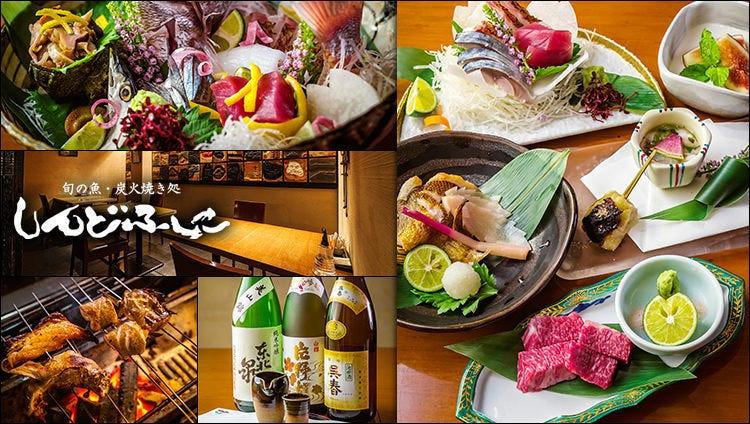 高槻/茨木/摂津_旬の魚・炭火焼き処 しんどふに_写真