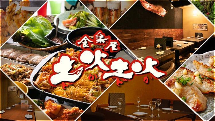 個室で愉しむ韓国料理居酒屋 土火土火 東京・八重洲本店のイメージ写真