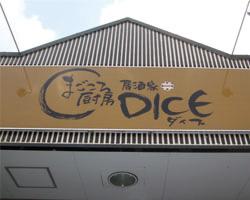 宗像/古賀/粕屋_まごころ厨房 居酒家 DICE_写真2
