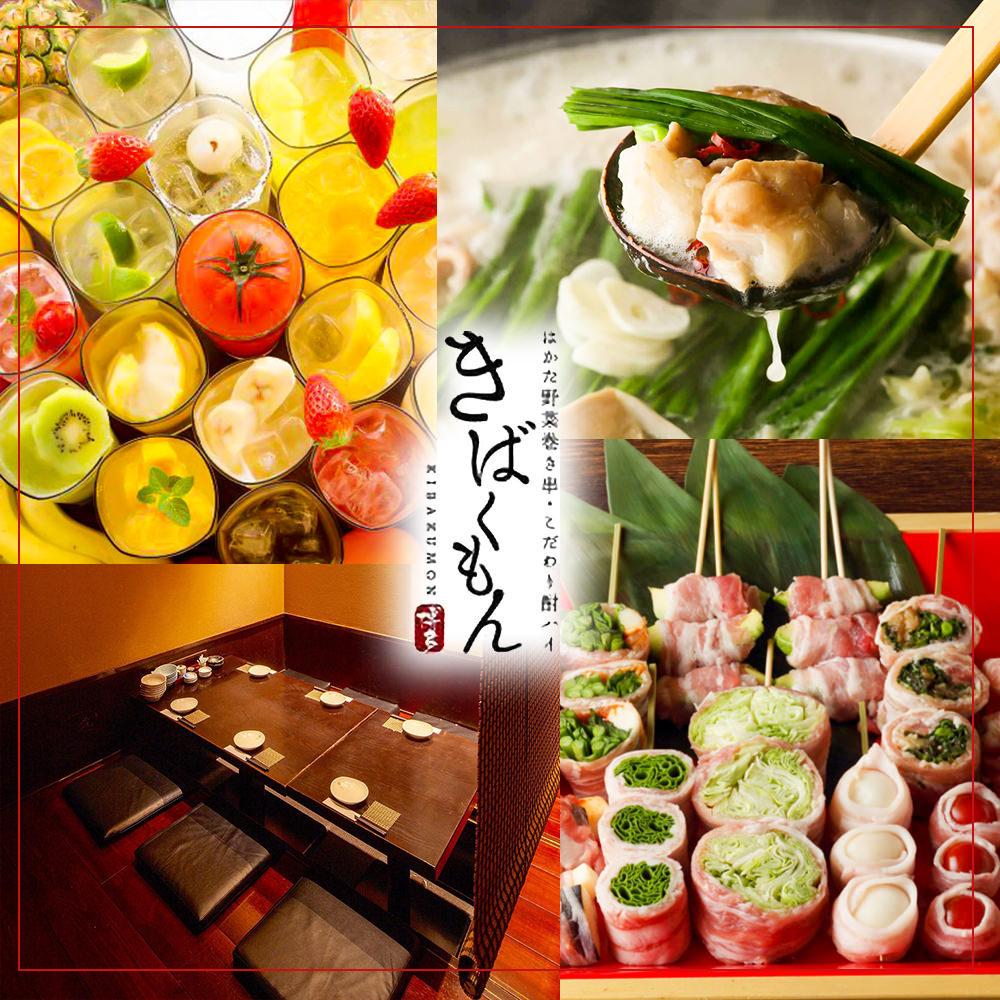 居酒屋 黒豚 もつ鍋 個室 芋蔵 新幹線口駅西店のイメージ写真