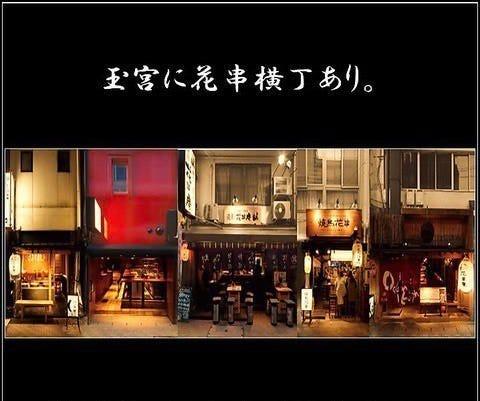花串庵 スミダマチのイメージ写真