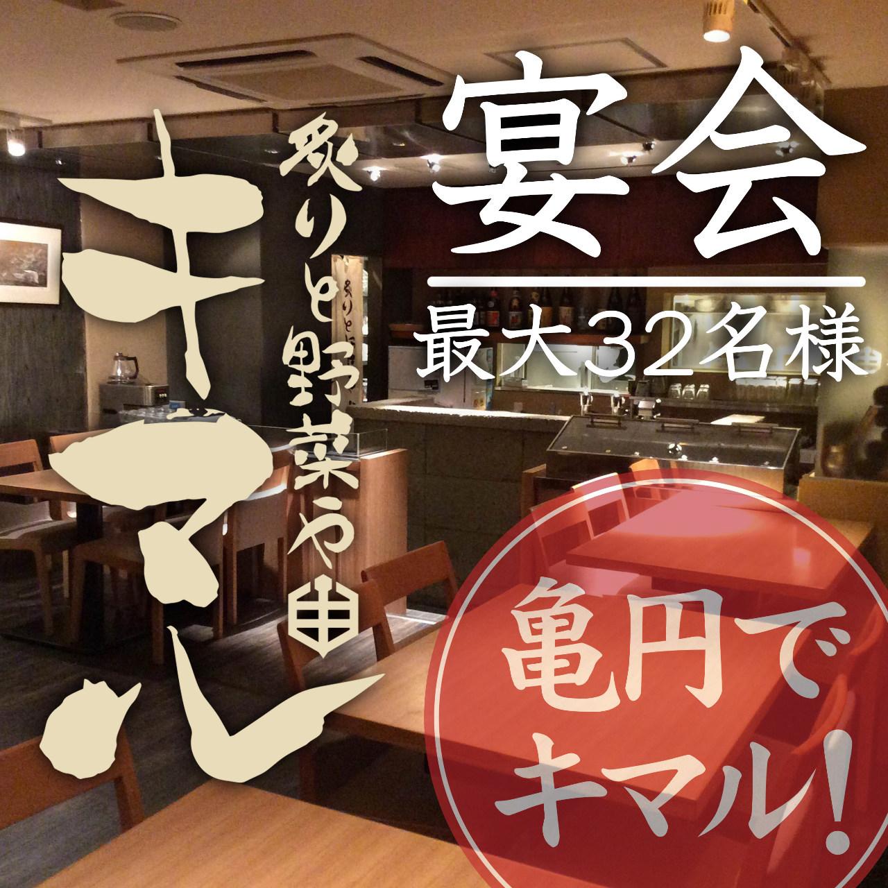 炙りと野菜や 亀円(キマル) 七日町店のイメージ写真