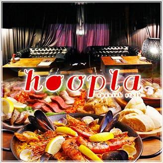 hoopla spanish styleのイメージ写真