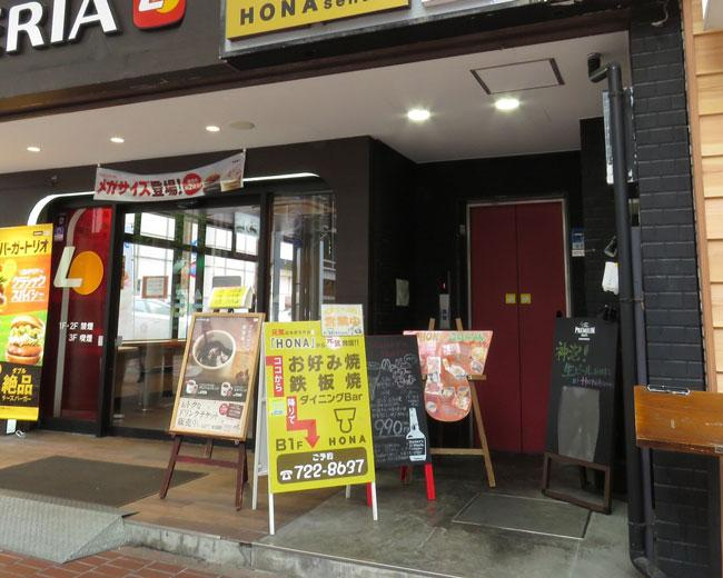 HONA sendaiのイメージ写真