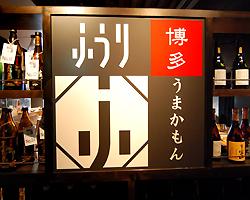 広島_博多うまかもん ふうり 紙屋町店_写真2