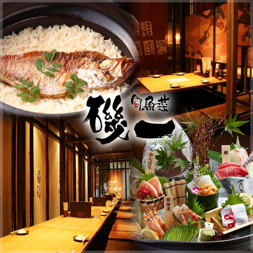 旬魚菜 磯一 新大阪店のイメージ写真