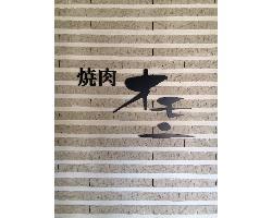 焼肉オモニのイメージ写真
