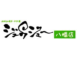 木更津/市原_八幡宿 お好み焼き やき鳥 ジュウジュ~ 八幡宿店_写真2