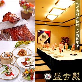 中華 個室 盤古殿 (バンコデン) 新横浜プリンスホテル店のイメージ写真