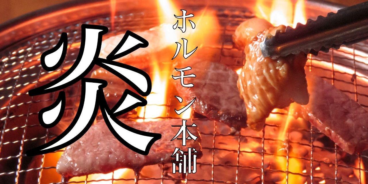 上野/浅草/日暮里_ホルモン本舗 炎‐ほのお‐ 上野駅前店_写真