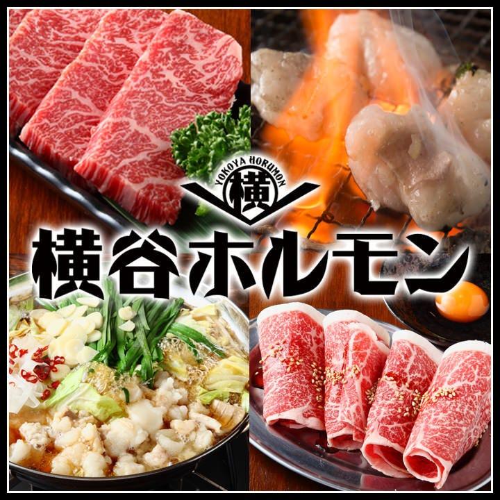 横谷ホルモン 小山西口店のイメージ写真
