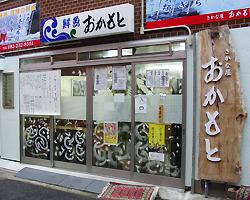 おかもと鮮魚店のイメージ写真