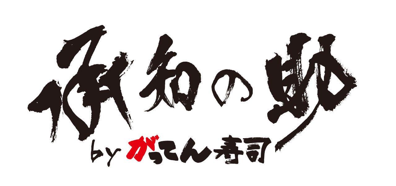 川口_がってん寿司承知の助 イオンモール川口前川店_写真