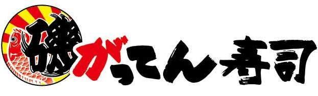 松戸/柏/野田_磯のがってん寿司 柏増尾台店_写真