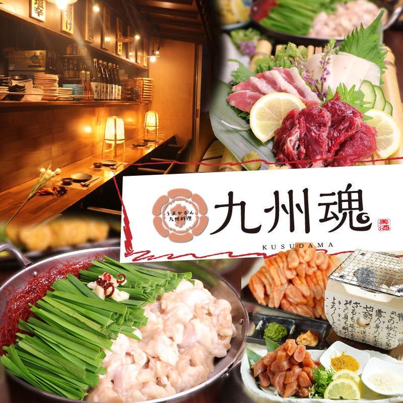 泳ぎイカ 炭火焼き 九州魂 天王寺店のイメージ写真
