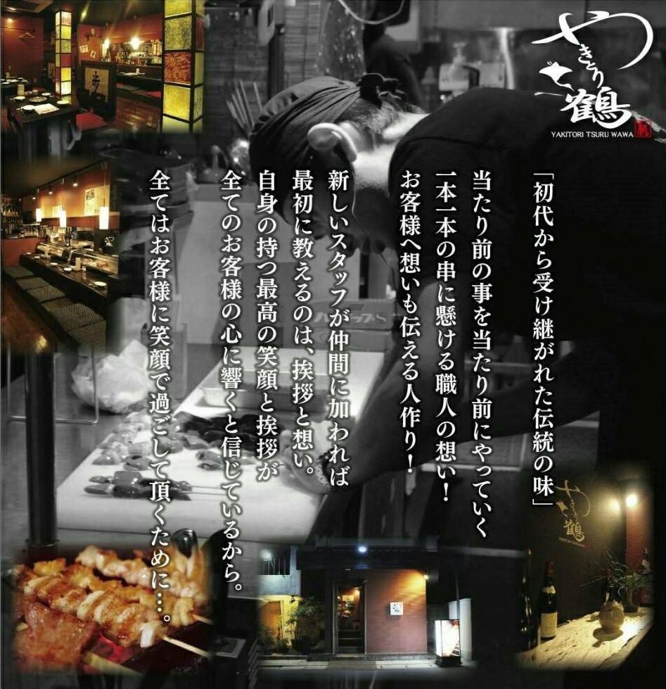 やきとり鶴 八幡小路本店のイメージ写真