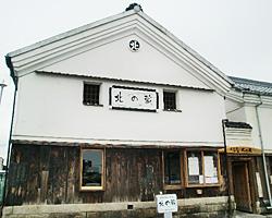北の蔵のイメージ写真