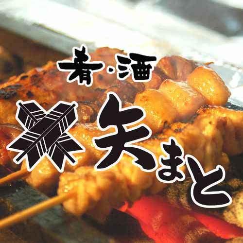 矢まと 新橋店のイメージ写真