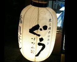 東京駅/有楽町/日比谷_炭火焼ホルモンぐう はなれ_写真1