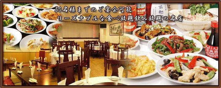 龍盛菜館 渋谷店のイメージ写真