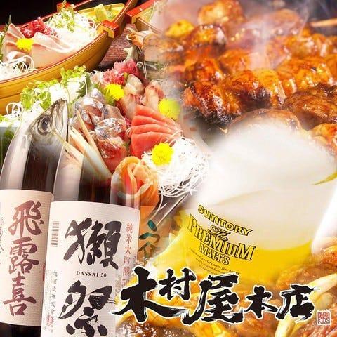 木村屋本店 町田駅前のイメージ写真