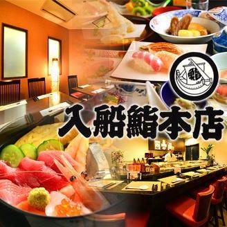 入船鮨 葵タワー店のイメージ写真