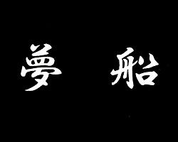 上野/浅草/日暮里_日暮里 居酒屋 本格焼酎 地酒 夢船 別館_写真2