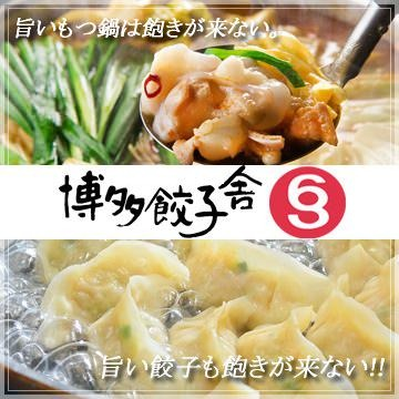 博多餃子舎603 西新宿店のイメージ写真