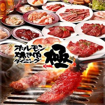 焼肉 極(KIWA) 横浜本店のイメージ写真