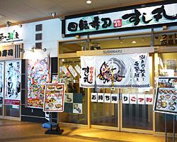 すし丸 フォレオ広島東店のイメージ写真