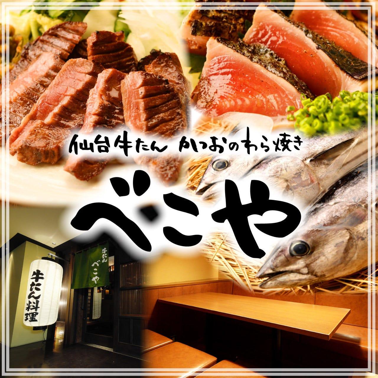 名古屋駅_個室 べこや 名駅店_写真1