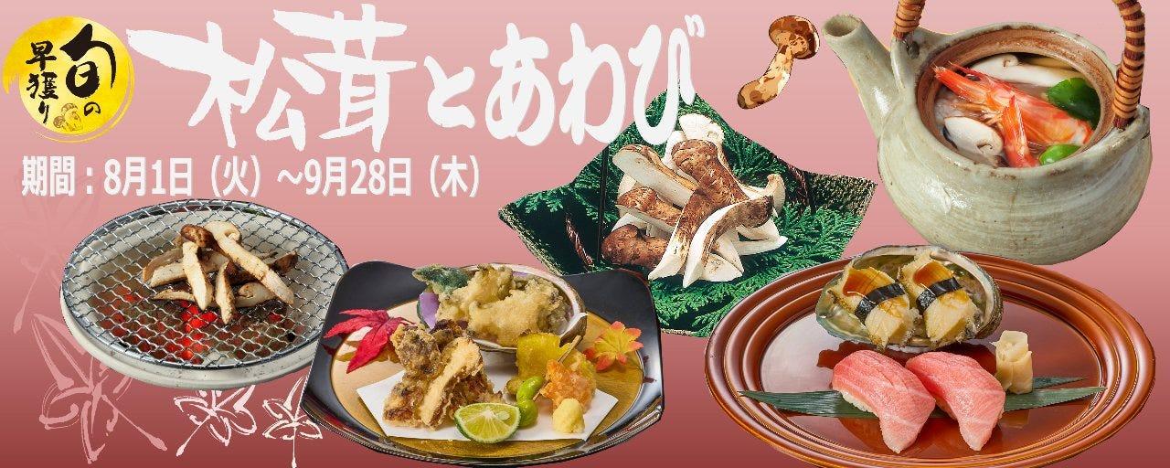 しゃぶしゃぶ 日本料理 木曽路 上本町店のイメージ写真