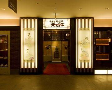 東方紅 立川ガーデンテーブルズ店のイメージ写真