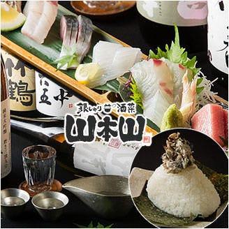 銀しゃり酒菜 山本山のイメージ写真