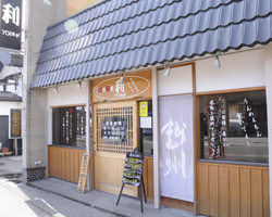 湯沢/小千谷/十日町_和風厨房 利_写真2