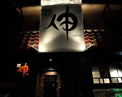焼肉酒場 伸のイメージ写真